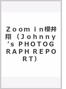Zoom in櫻井翔 (Johnny's PHOTOGRAPH REPORT)