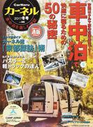 カーネル 車中泊を楽しむ雑誌 vol.38(2017冬号) 車中泊で快適に寝るための50の秘密