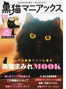 黒猫マニアックス すべての黒猫ファンに贈る黒猫まみれMOOK Vol.2 (白夜ムック)(白夜ムック)
