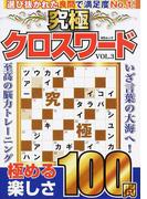 究極クロスワード VOL.3