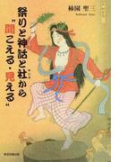 """祭りと神話と社から""""聞こえる・見える"""""""
