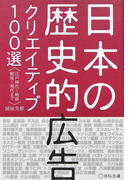 日本の歴史的広告クリエイティブ100選 江戸時代〜戦前 戦後〜現代まで