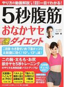5秒腹筋おなかヤセ速ダイエット (わかさ夢MOOK)