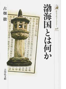 渤海国とは何か (歴史文化ライブラリー)