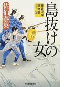 島抜けの女 (ハルキ文庫 時代小説文庫 鎌倉河岸捕物控)(ハルキ文庫)