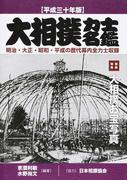 大相撲力士名鑑 明治・大正・昭和・平成の歴代幕内全力士収録 平成30年版