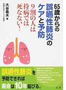 65歳からの誤嚥性肺炎のケアと予防 9割の人は持病では死なない!