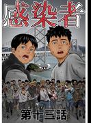 感染者 第13話(ROCKコミックA)