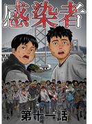 感染者 第11話(ROCKコミックA)