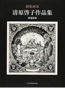 銅版画家清原啓子作品集 増補新版