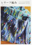 レリーフ編み マルティナさんが生み出すOpal毛糸の新しい楽しみ方