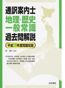 通訳案内士地理・歴史・一般常識過去問解説 平成29年度問題収録