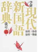 学研現代新国語辞典 改訂第6版