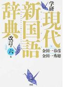 学研現代新国語辞典 改訂第6版 小型版