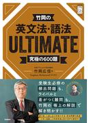 竹岡の英文法&語法ULTIMATE究極の600題 (大学受験プライムゼミブックス)