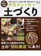 野菜がよく育つ土づくり 肥沃な土をつくる堆肥・緑肥・肥料の使い方 (GAKKEN MOOK 学研趣味の菜園)