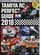 タミヤRCパーフェクトガイド オフィシャルガイドブック 2018