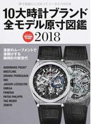 10大時計ブランド全モデル原寸図鑑 保存版 2018 現行モデル完全網羅!買える時計を原寸比較できるのは本書だけ