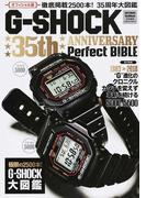 G−SHOCK 35th ANNIVERSARY Perfect BIBLE オフィシャル版 徹底掲載2500本!35周年大図鑑