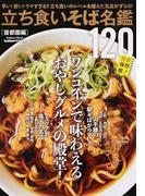 立ち食いそば名鑑120 首都圏編 完全保存版!