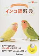 インコ語辞典 しぐさや行動からインコのキモチがわかる! (Gakken Pet Books)(GakkenPetBooks)