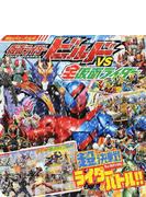 仮面ライダービルドVS全仮面ライダー 超決戦!ライダーバトル!!