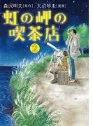 虹の岬の喫茶店2 (希望コミックス)(希望コミックス)