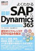 よくわかる最新SAP&Dynamics 365 2大パッケージを使いこなす現場の知恵 (図解入門 Visual Guide Book)