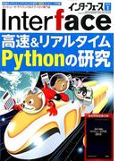Interface (インターフェース) 2018年 01月号 [雑誌]