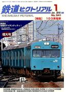 鉄道ピクトリアル 2018年 01月号 [雑誌]