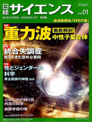日経サイエンス 2018年 01月号 [雑誌]