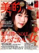 BITEKI (美的) 2018年 01月号 [雑誌]