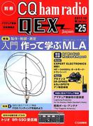 別冊 CQ ham radio QEX Japan 2017年 12月号 [雑誌]