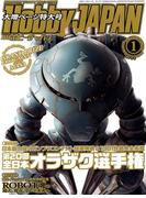 Hobby JAPAN (ホビージャパン) 2018年 01月号 [雑誌]