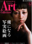 ARTcollectors (アートコレクターズ) 2017年 12月号 [雑誌]