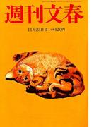 週刊文春 2017年 11/23号 [雑誌]