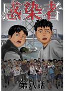 感染者 第8話(ROCKコミックA)