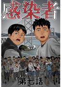 感染者 第7話(ROCKコミックA)