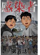 感染者 第5話(ROCKコミックA)