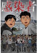 感染者 第4話(ROCKコミックA)