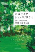 ネガティブ・ケイパビリティ 答えの出ない事態に耐える力(朝日選書)