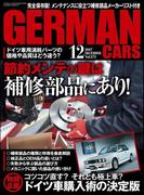 GERMAN CARS【ジャーマンカーズ】2017年12月号(GERMAN CARS)