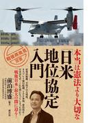 本当は憲法より大切な「日米地位協定入門」(「戦後再発見」双書)