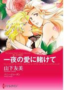 ハーレクインコミックス セット 2017年 vol.95(ハーレクインコミックス)