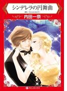 ハーレクインコミックス セット 2017年 vol.94