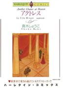ハーレクインコミックス セット 2017年 vol.89(ハーレクインコミックス)