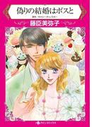 ハーレクインコミックス セット 2017年 vol.80(ハーレクインコミックス)