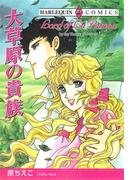 ハーレクインコミックス セット 2017年 vol.77(ハーレクインコミックス)