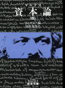 マルクス 資本論 4(岩波文庫)