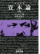 マルクス 資本論 3(岩波文庫)